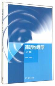 简明物理学(上册) 刘克哲、刘建强 9787040406535