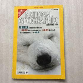 NATIONAL GEOGRAPHIC中文版 2001年 第2期