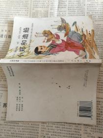 小郑和造船 九年义务教育六年制小学语文等五册自读课本
