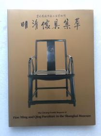 荘氏家族捐赠上海博物馆明清家具集萃(塑封)