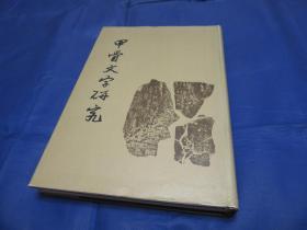 匠尤★1976年《甲骨文字研究》精装护封全1册,16开本,中华书局香港分局印制私藏品不错。