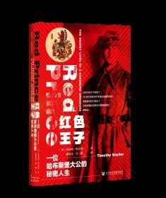 红色王子:一位哈布斯堡大公的秘密人生                  甲骨文系列丛书              [美]蒂莫西·斯奈德(Timothy Snyder) 著;黎英亮 冯茵 译