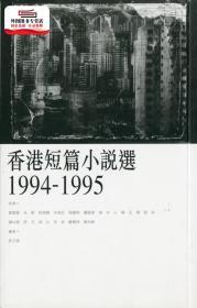 预售【外图港版】香港短篇小说选(1994-1995) / 黄碧云 三联书店(香港)有限公司