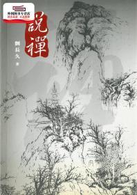 预售【外图港版】说禅 / 刘长久 三联书店(香港)有限公司