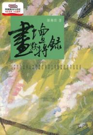 预售【外图港版】画坛点将录 / 陈传席 三联书店(香港)有限公司
