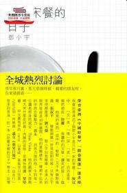 预售【外图港版】吃罗宋餐的日子 / 邓小宇 三联书店(香港)有限公司