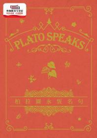 预售【外图港版】永恒名句系列 Plato Speaks 柏拉图永恒名句 / 商务印书馆编辑部 商务印书馆(香港)有限公司