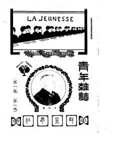 新青年 第一至九卷 共54期 1915-1922年 ( 全套七千页左右  影印复制本  平胶装)一期一册单独胶装