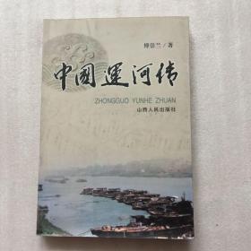 中国运河传(一版一印,傅崇兰 签赠本)