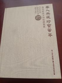 华人典藏珍宝荟萃 海外回流文物收藏鉴赏 无书衣
