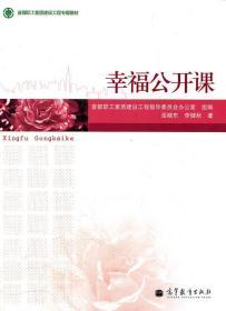 幸福公开课 岳晓东,李健秋 著 9787040356373