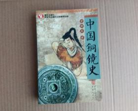 中国铜镜史