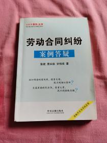 100个案例丛书2-劳动合同纠纷案例答疑