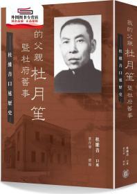 预售【外图港版】我的父亲杜月笙暨杜府旧事──杜维善口述历史 / 杜维善口述、董存发撰稿 中华书局(香港)有限公司