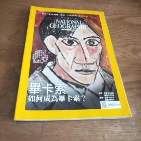 国家地理杂志 中文版 2018年第5期
