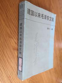 建国以来毛泽东文稿【第十一册】