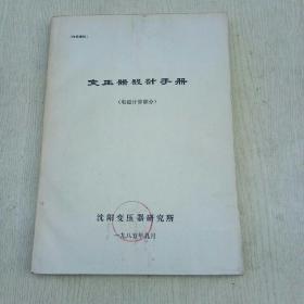 变压器设计手册(电磁计算部分)