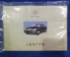 奔驰 S级用户手册 Mercedes-Benz S级用户手册 说明书 驾驶员手册 中文版(原车正版)
