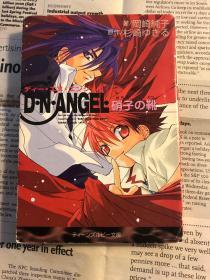 日版  小说 D・N・ANGEL―硝子の靴 (角川ティーンズルビー文庫) 2000年初版 不议价不包邮