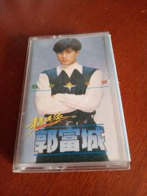 老音像店的磁带,郭富城,对你爱不完,品好,看图免争议。