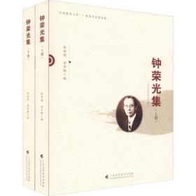 钟荣光集(套装上下册)/岭南教育文库