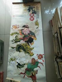 2012年龙腾盛世挂历(当代实力派工笔画家李喆作品精选)7张全