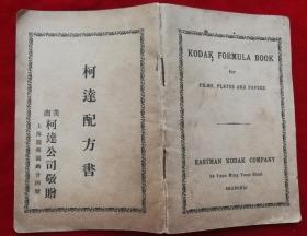 特价民国柯达配方书美商柯达公司敬赠上海圆明园路包老少见品种
