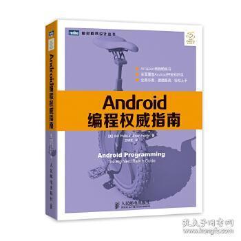 Android编程权威指南