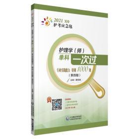 2021护理学(师)单科一次过——专业实践能力特训1000题(第四版)
