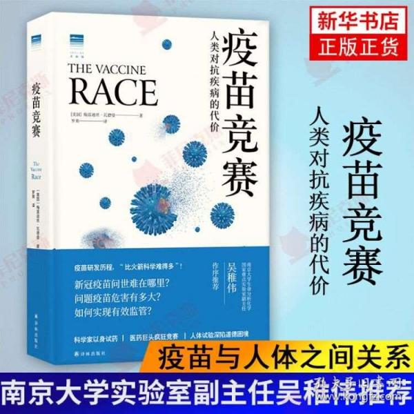 疫苗竞赛:人类对抗疾病的代价(比尔·盖茨年度推荐!解答疫苗困惑。医学新闻报道的典范之作!《科学》《自然》期刊权威推荐)