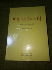 中国共产党的九十年《三册全》