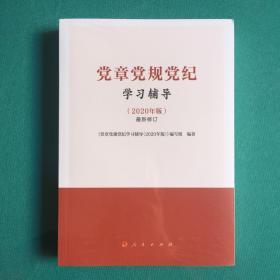 党章党规党纪学习辅导(2020年版)(塑封全新)