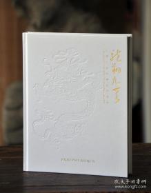 龙翔九天 元明清龙纹御用瓷器展览 图录