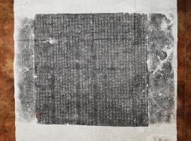 五代时期名将药元福墓志铭原碑拓片一套