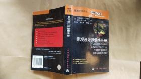 景观设计师便携手册
