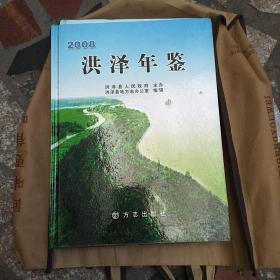 洪泽年鉴.2008
