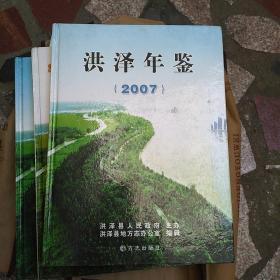 洪泽年鉴.2007(创刊号)