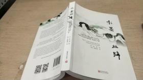 水墨丝路(中俄对照) /裴慈基 新世界出版社