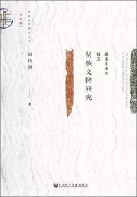 新出土中古有关胡族文物研究                九色鹿系列丛书    西部边疆研究丛书                周伟洲 著