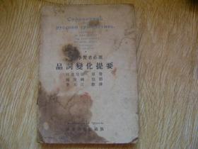 品词变化提要(俄语学习者必携) 中华民国二十九年九月初版