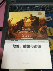 枪炮,病菌与钢铁