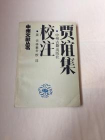 贾谊集校注 (1500册)