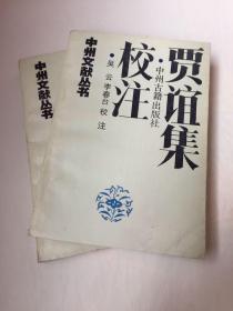 【中州文献丛书】 贾谊集校注