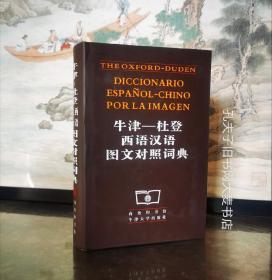 《牛津.杜登西语汉语图文对照词典》商务印书馆、牛津大学出版社