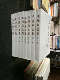 毛泽东文集(第1―8卷)
