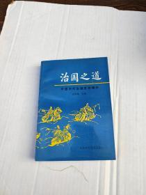 治国之道:中国历史治国思想精华