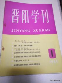 晋阳学刊  1984年第1期论赵树理尊重民族欣赏习惯的理论价值