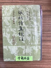 张祜诗集校注