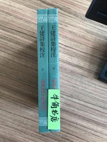 王建诗集校注(全二册)