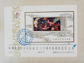 新疆维吾尔自治区成立三十周年集邮展览纪念劵一枚。